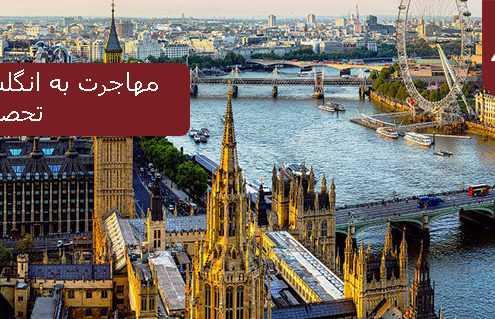 مهاجرت به انگلستان از طريق تحصيل