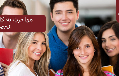مهاجرت به کانادا از طریق تحصیل 495x319 کانادا