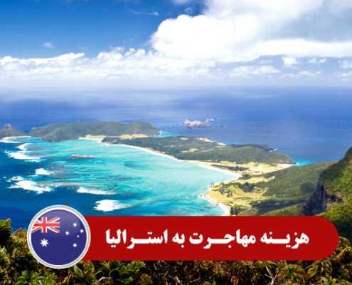 هزینه مهاجرت به استرالیا 495x400 استرالیا
