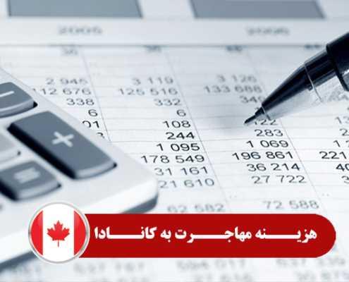 هزینه مهاجرت به کانادا0 495x400 کانادا