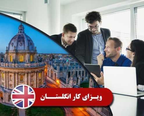 ویزای کار انگلستان 2 495x400 انگلستان