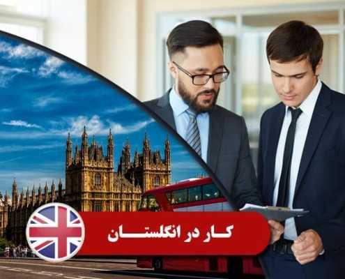 کار در انگلستان 2 495x400 انگلستان