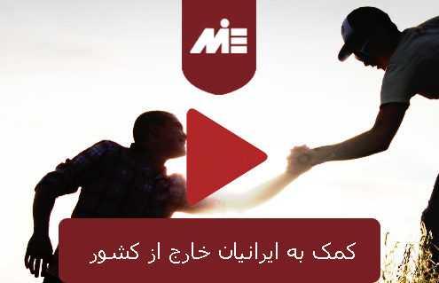 کمک به ایرانیان خارج از کشور