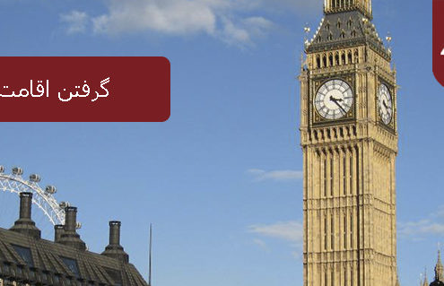 گرفتن اقامت انگلستان