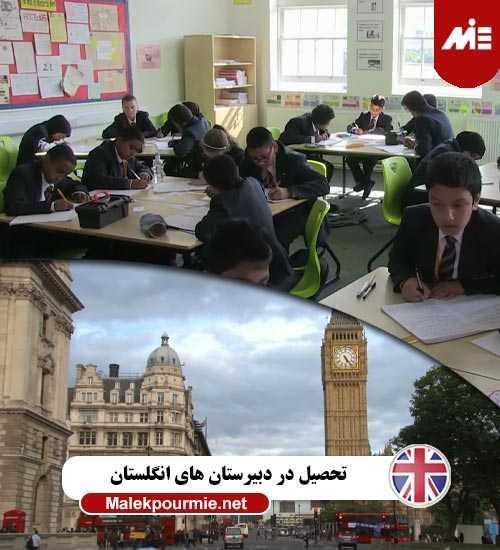 تحصیل در دبیرستان های انگلستان Header تحصیل در انگلیس