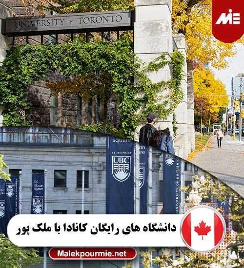 دانشگاه های رایگان کانادا 2 1 دانشگاه وسترن کانادا