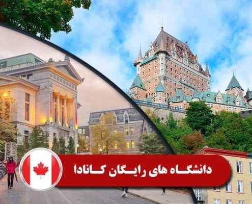 دانشگاه های رایگان کانادا