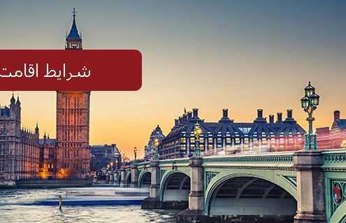 شرايط اقامت انگلستان