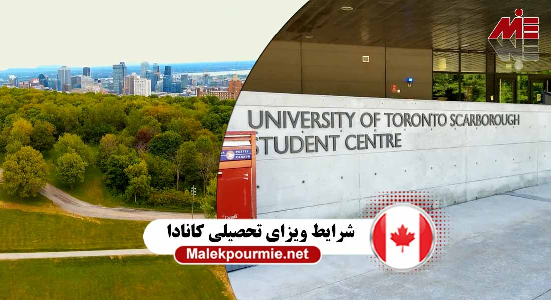 شرایط ویزای تحصیلی کانادا 1ax2 شرایط ویزای تحصیلی کانادا
