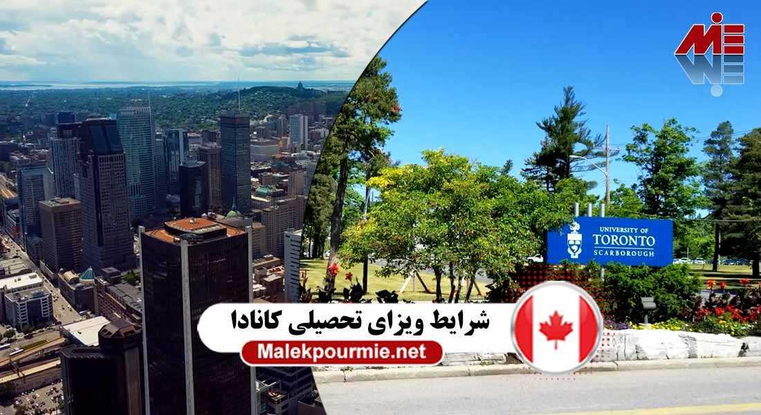 شرایط ویزای تحصیلی کانادا 6 شرایط ویزای تحصیلی کانادا