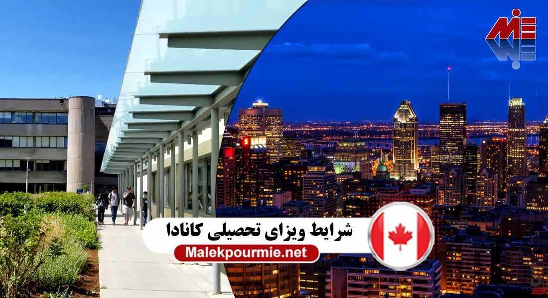 شرایط ویزای تحصیلی کانادا ax2 شرایط ویزای تحصیلی کانادا