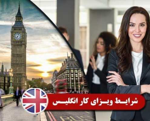 شرایط ویزای کار انگلستان