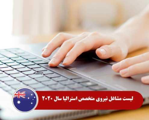 لیست مشاغل نیروی متخصص استرالیا سال ۲۰۲۰0