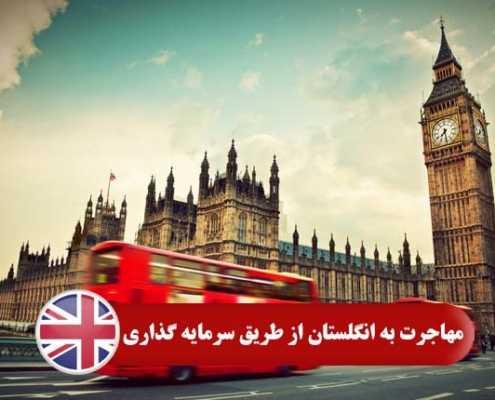مهاجرت به انگلستان از طریق سرمایه گذاری 4