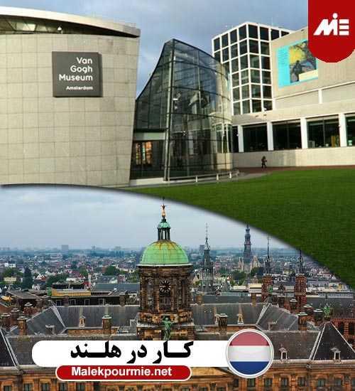 کـار در هلـند Header Recovered کار در هلند