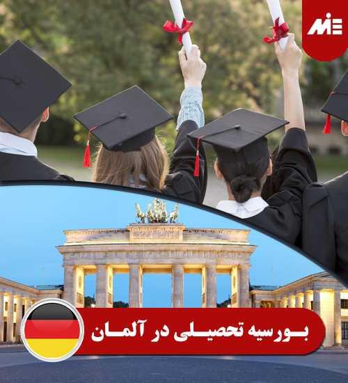 بورسیه تحصیلی در آلمان 1 شرایط بورسیه تحصیلی در آلمان