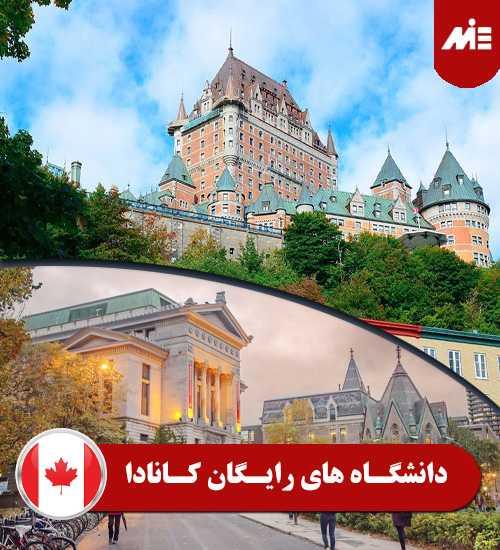 دانشگاه های رایگان کانادا 1 دانشگاه های رایگان کانادا