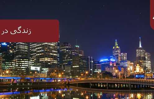 زندگی در استرالیا 495x319 استرالیا