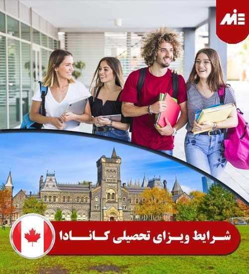 شرایط ویزای تحصیلی کانادا 1 1 هزینه زندگی و تحصیل در کانادا