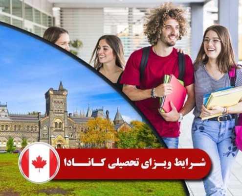 شرایط ویزای تحصیلی کانادا 2 1 495x400 کانادا