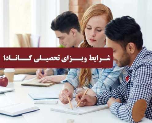 شرایط ویزای تحصیلی کانادا 2 495x400 کانادا