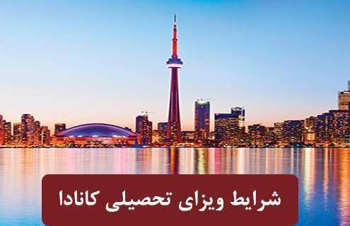 شرایط ویزای تحصیلی کاناد 495x319 کانادا