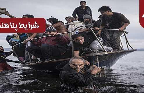 شرایط پناهندگی در کانادا 495x319 کانادا