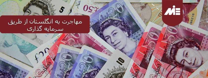 مهاجرت به انگلستان از طریق سرمایه گذاری