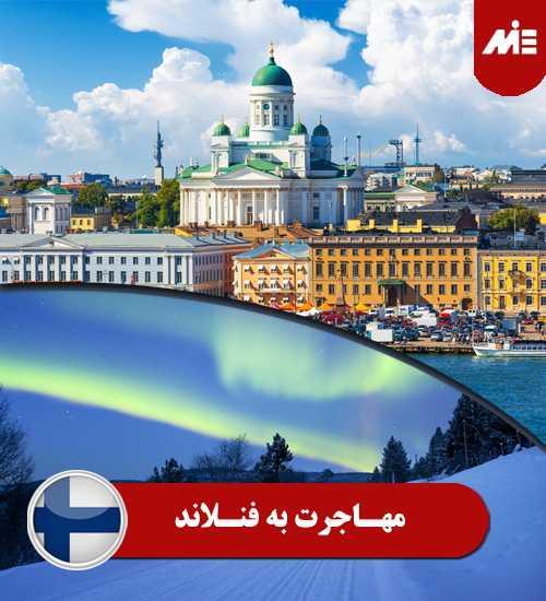 مهاجرت به فنلاند 1 ویزای فنلاند