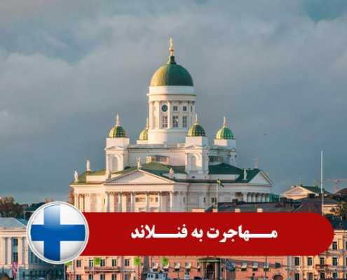 مهاجرت به فنلاند0 495x400 فنلاند