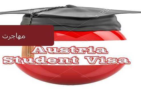 ویزای تحصیلی اتریش 111 495x319 اتریش