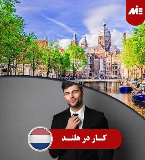 کار در هلند 1 کار در هلند
