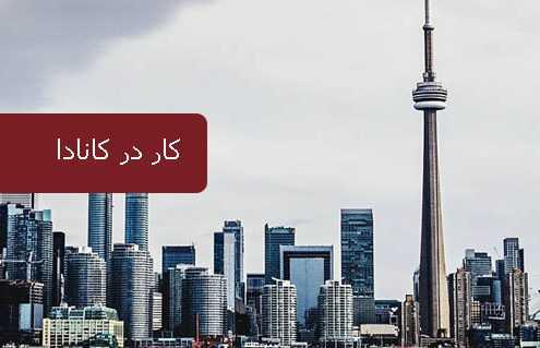 کار در کانادا ایندکس 495x319 کانادا