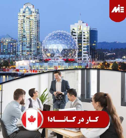 کار در کانادا 1 کار در کانادا