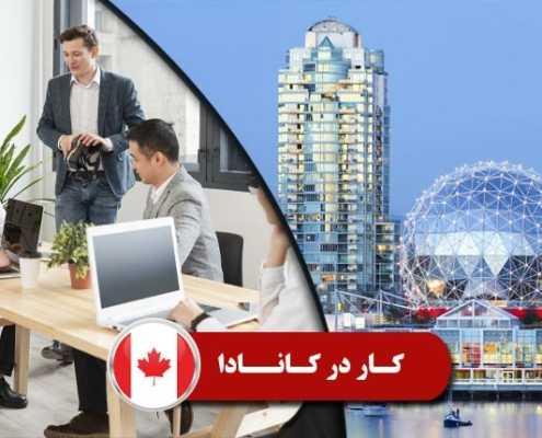 کار در کانادا 2 495x400 کانادا