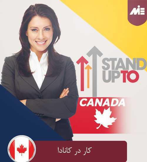 کار در کانادا کار در کانادا