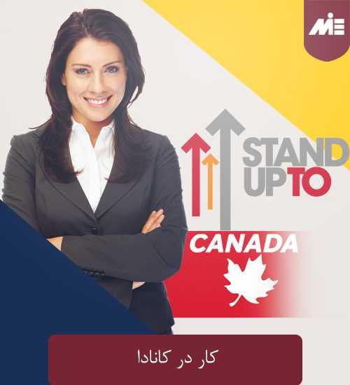 kar kanada کار در کانادا