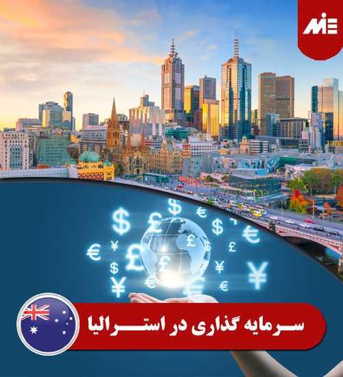 اخذ اقامت استرالیا از طریق سرمایه گذاری 1 سرمایه گذاری در انگلستان