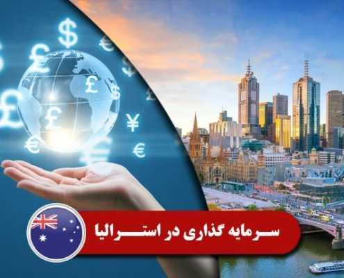 اخذ اقامت استرالیا از طریق سرمایه گذاری