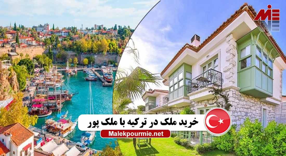 خرید ملک در ترکیه ax2 Recovered خرید ملک در ترکیه