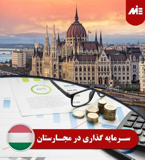 سرمایه گذاری در مجارستان 1 سرمایه گذاری در مجارستان