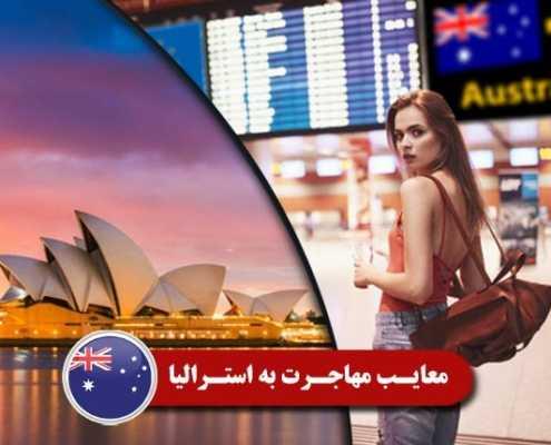 معایب مهاجرت به استرالیا