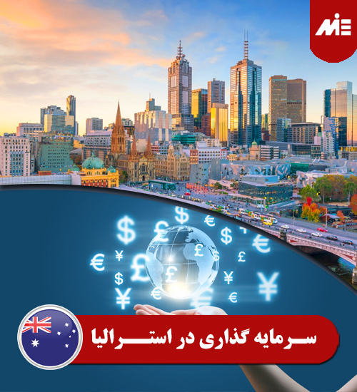 اخذ اقامت استرالیا از طریق سرمایه گذاری 1 تشریح کامل هفت طریق مهاجرت به انگلستان