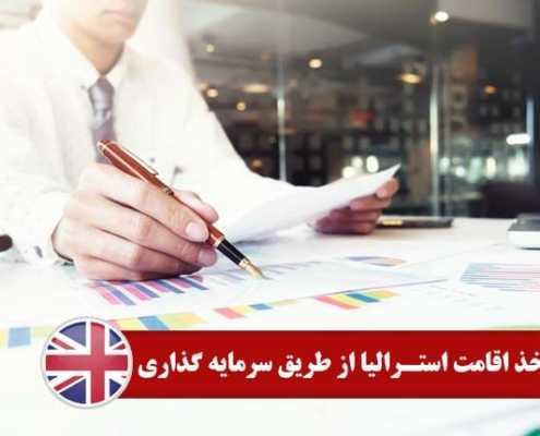 اخذ اقامت استرالیا از طریق سرمایه گذاری 6 495x400 استرالیا