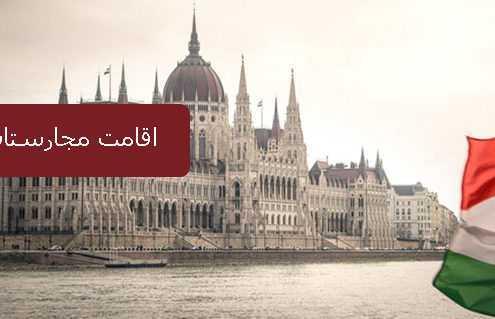 اقامت مجارستان 2 495x319 مجارستان