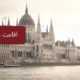 شرایط اقامت مجارستان
