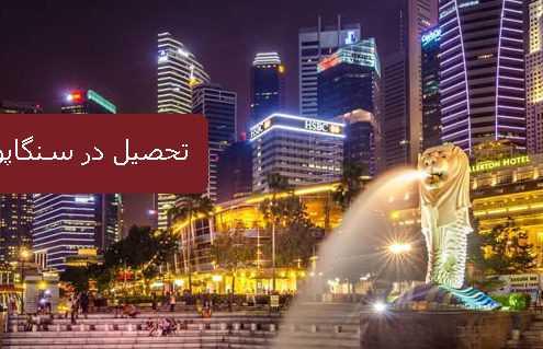 تحصیل در سنگاپور 2 495x319 سنگاپور