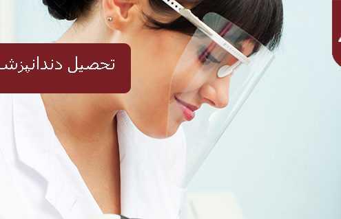 تحصیل دندانپزشکی در لهستان 495x319 لهستان