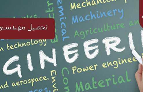 تحصیل مهندسی در مجارستان