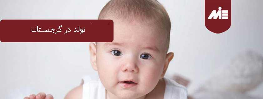 تولد در گرجستان
